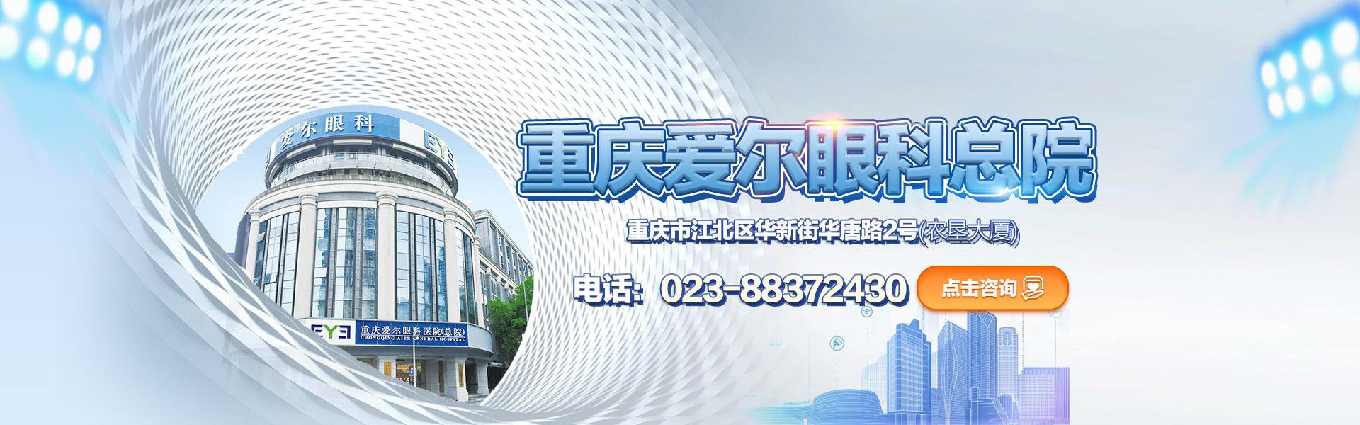 重庆爱尔眼科医院医师团队